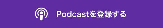 Podcastを登録する